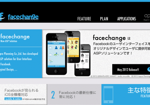 facechange 公開